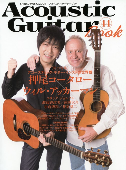 Acoustic Guitar Book 44<シンコー・ミュージック・ムック>