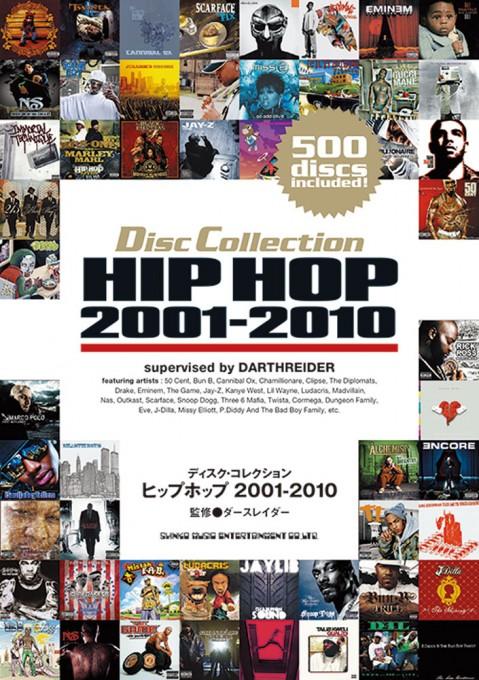 ヒップホップ 2001-2010