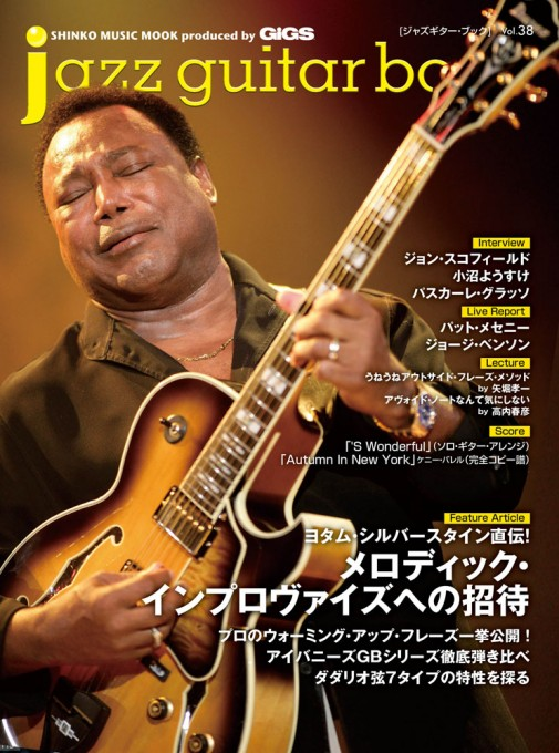 jazz guitar book Vol.38<シンコー・ミュージック・ムック>