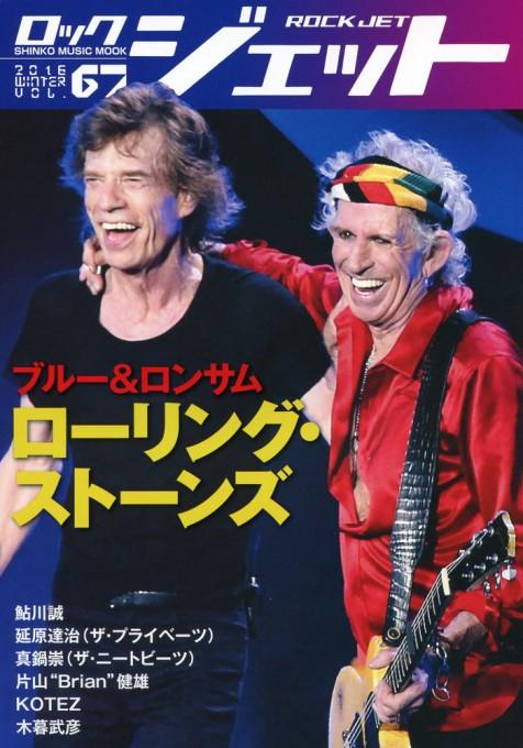 ロック・ジェット Vol.67<シンコー・ミュージック・ムック>