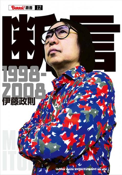 断言 1998~2008
