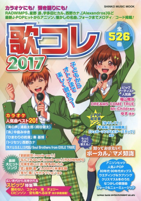歌コレ2017<シンコー・ミュージック・ムック>