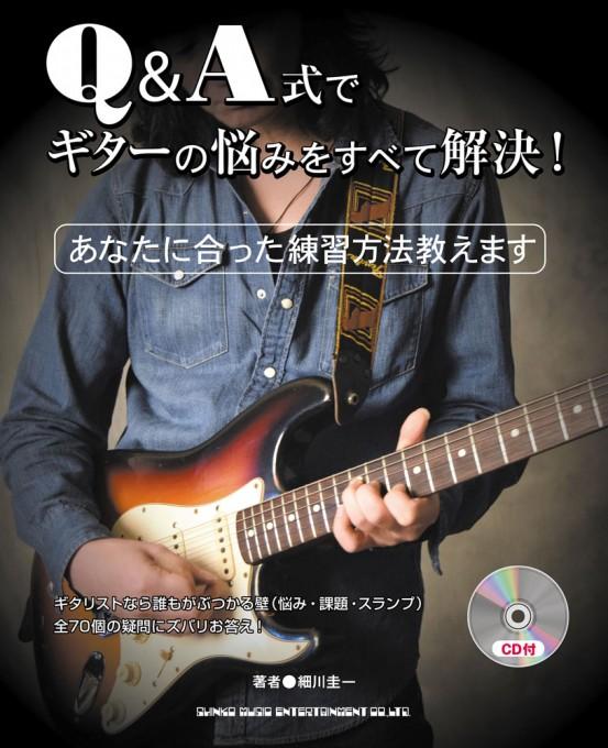 Q&A式でギターの悩みをすべて解決!(CD付)