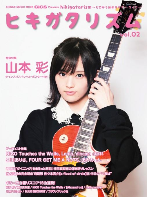 GiGS Presents ヒキガタリズム vol.2 ~ゼロから始めるギター・ライフ~<シンコー・ミュージック・ムック>