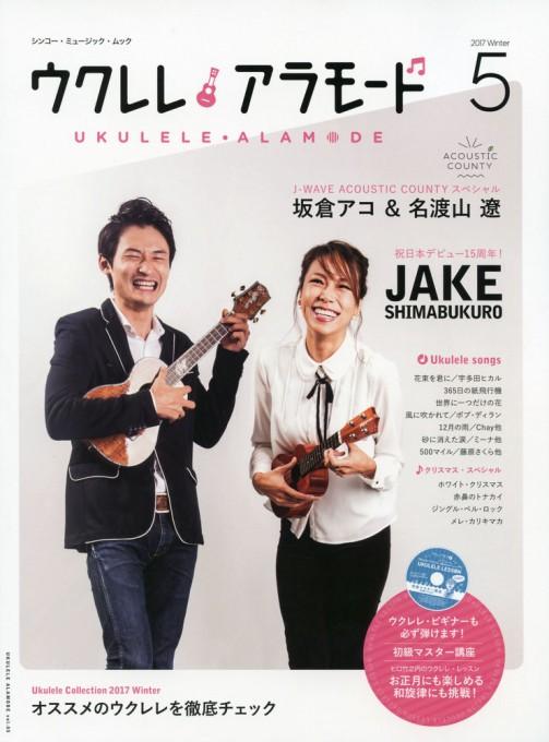 ウクレレ アラモード 5(CD付)<シンコー・ミュージック・ムック>