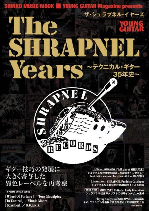 THE SHRAPNEL YEARS~テクニカル・ギター35年史~<シンコー・ミュージック・ムック>