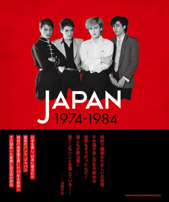 JAPAN 1974-1984 光と影のバンド全史