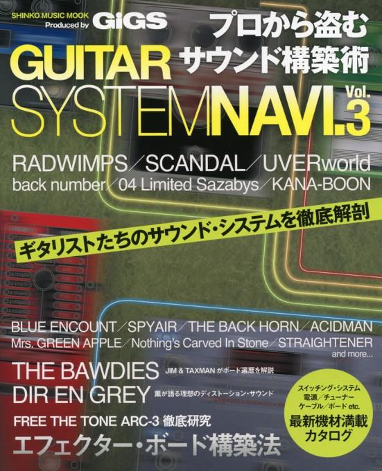 プロから盗むサウンド構築術 GUITAR SYSTEM NAVI. Vol.3<シンコー・ミュージック・ムック>
