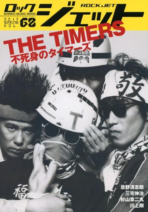 ロック・ジェット Vol.68<シンコー・ミュージック・ムック>