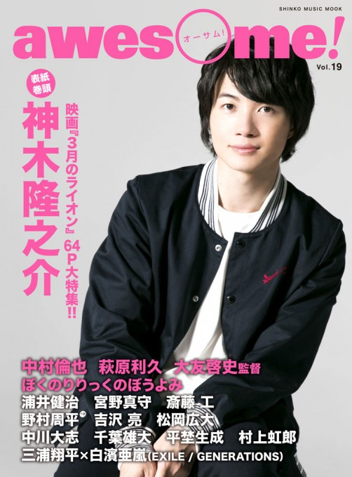 awesome! Vol.19<シンコー・ミュージック・ムック>