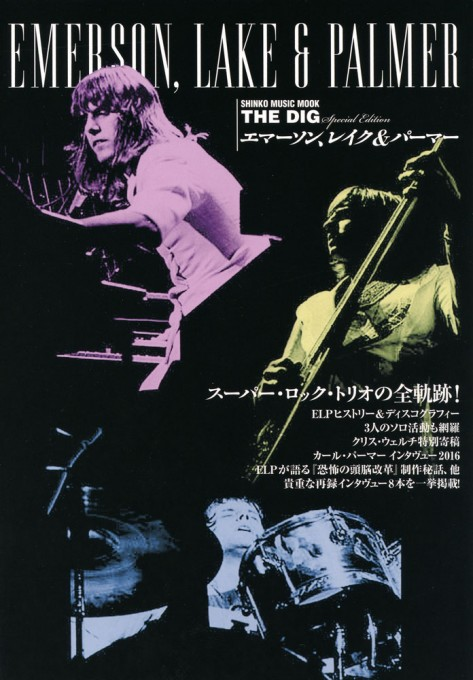 THE DIG Special Edition エマーソン、レイク&パーマー<シンコー・ミュージック・ムック>