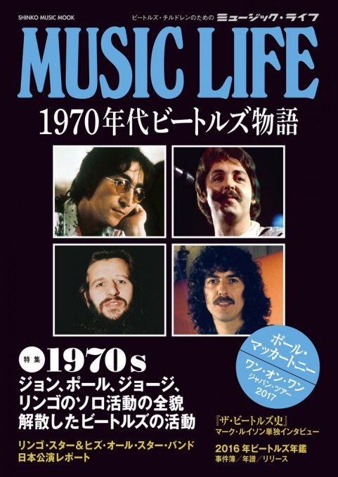 MUSIC LIFE 1970年代ビートルズ物語<シンコー・ミュージック・ムック>