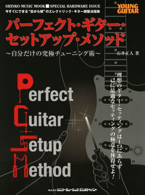 パーフェクト・ギター・セットアップ・メソッド~自分だけの究極チューニング術~<シンコー・ミュージック・ムック>
