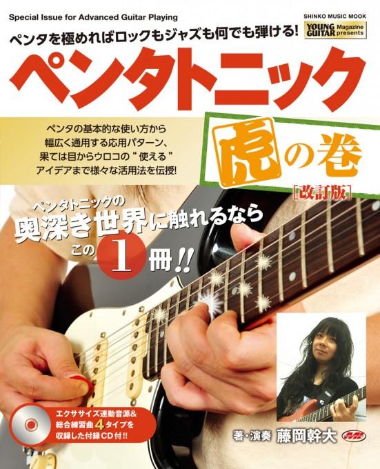 ペンタトニック 虎の巻[改訂版](CD付)<シンコー・ミュージック・ムック>
