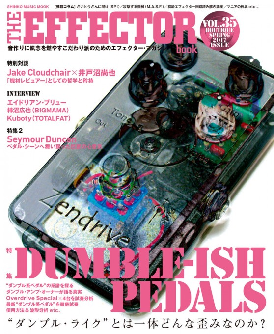 THE EFFECTOR BOOK Vol.35<シンコー・ミュージック・ムック>