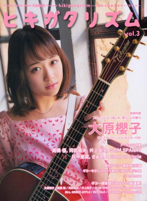 GiGS Presents ヒキガタリズム vol.3 ~ゼロから始めるギター・ライフ~<シンコー・ミュージック・ムック>