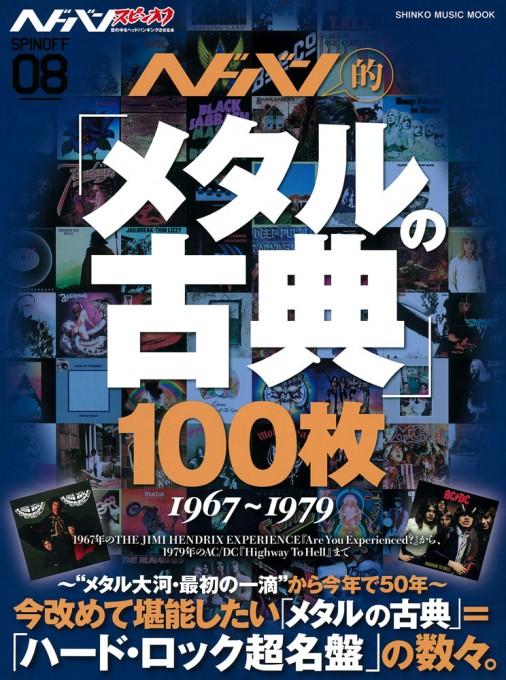 ヘドバン・スピンオフ ヘドバン的「メタルの古典」100枚<シンコー・ミュージック・ムック>