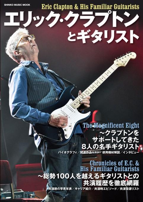 エリック・クラプトンとギタリスト<シンコー・ミュージック・ムック>