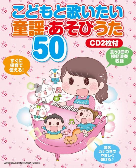 こどもと歌いたい 童謡・あそびうた50(CD2枚付)