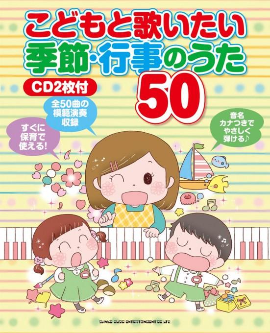 こどもと歌いたい 季節・行事のうた50(CD2枚付)