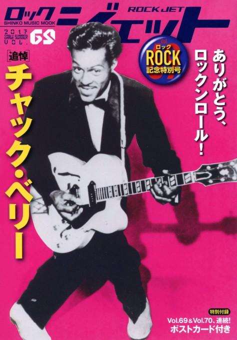 ロック・ジェット Vol.69<シンコー・ミュージック・ムック>