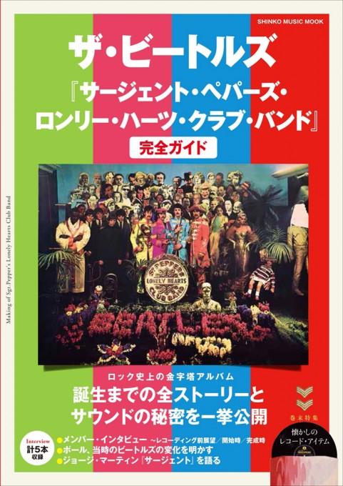 ザ・ビートルズ『サージェント・ペパーズ・ロンリー・ハーツ・クラブ・バンド』完全ガイド<シンコー・ミュージック・ムック>