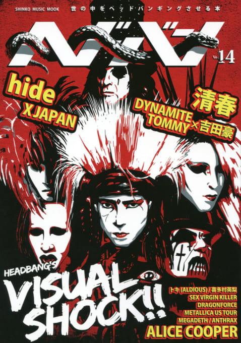 ヘドバン Vol.14<シンコー・ミュージック・ムック>