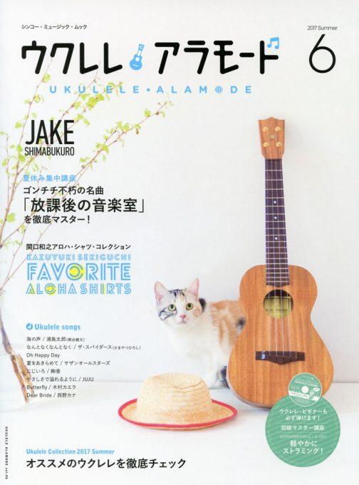 ウクレレ アラモード 6(CD付)<シンコー・ミュージック・ムック>
