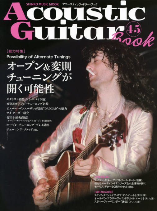 Acoustic Guitar Book 45<シンコー・ミュージック・ムック>
