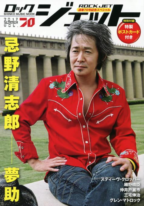 ロック・ジェット Vol.70<シンコー・ミュージック・ムック>