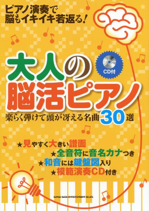 大人の脳活ピアノ 楽らく弾けて頭が冴える名曲30選(CD付)
