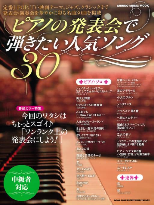 ピアノの発表会で弾きたい人気ソング30<シンコー・ミュージック・ムック>