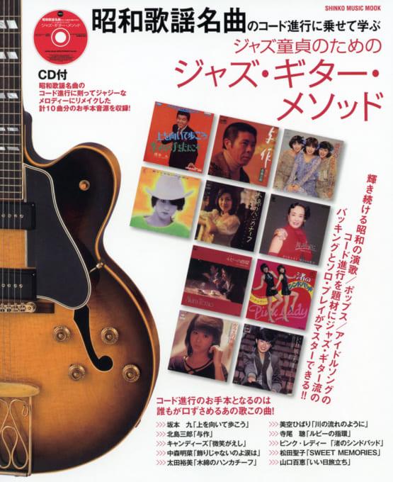 昭和歌謡名曲のコード進行に乗せて学ぶ ジャズ童貞のためのジャズ・ギター・メソッド(CD付)<シンコー・ミュージック・ムック>