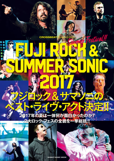 CROSSBEAT Special Edition FUJI ROCK & SUMMER SONIC 2017<シンコー・ミュージック・ムック>
