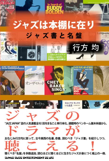 ジャズは本棚に在り ジャズ書と名盤