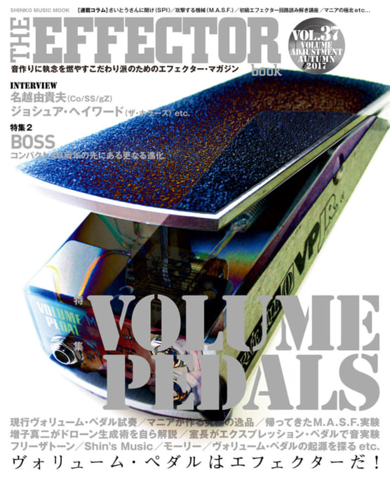 THE EFFECTOR BOOK Vol.37<シンコー・ミュージック・ムック>