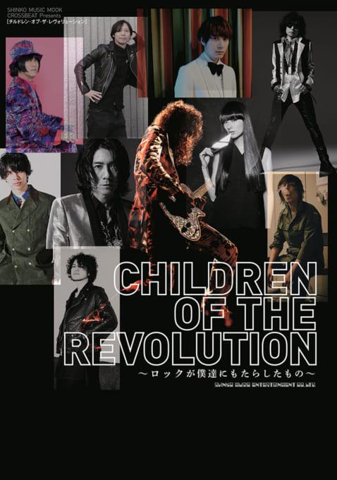 CHILDREN OF THE REVOLUTION~ロックが僕達にもたらしたもの~<シンコー・ミュージック・ムック>