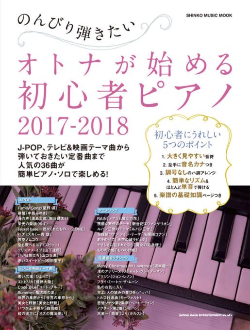 のんびり弾きたいオトナが始める初心者ピアノ 2017-2018<シンコー・ミュージック・ムック>