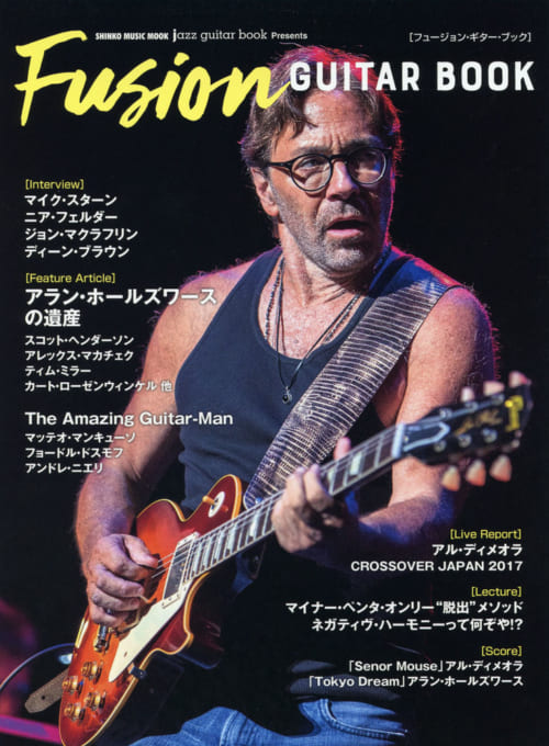 fusion guitar book<シンコー・ミュージック・ムック>