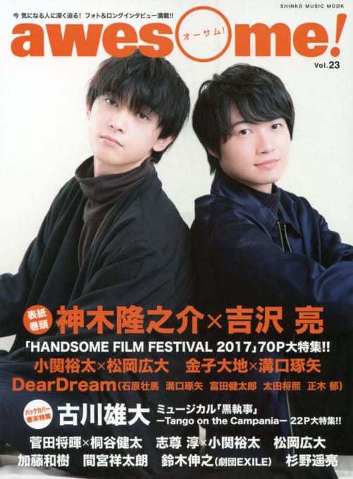 awesome! Vol.23<シンコー・ミュージック・ムック>