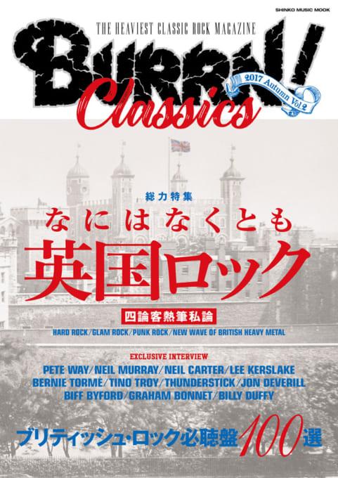BURRN! CLASSICS Vol.2<シンコー・ミュージック・ムック>