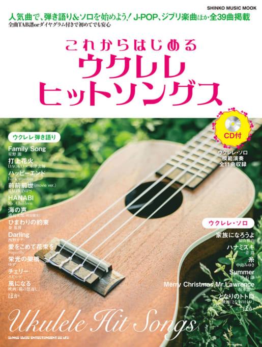 これからはじめるウクレレヒットソングス(CD付)<シンコー・ミュージック・ムック>