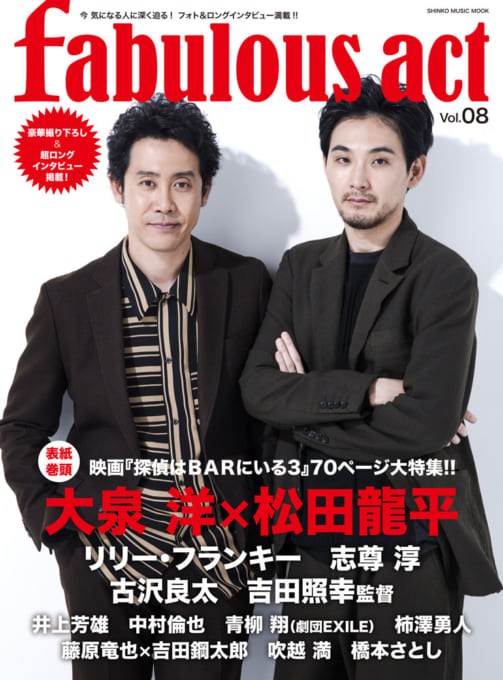 fabulous act Vol.08<シンコー・ミュージック・ムック>