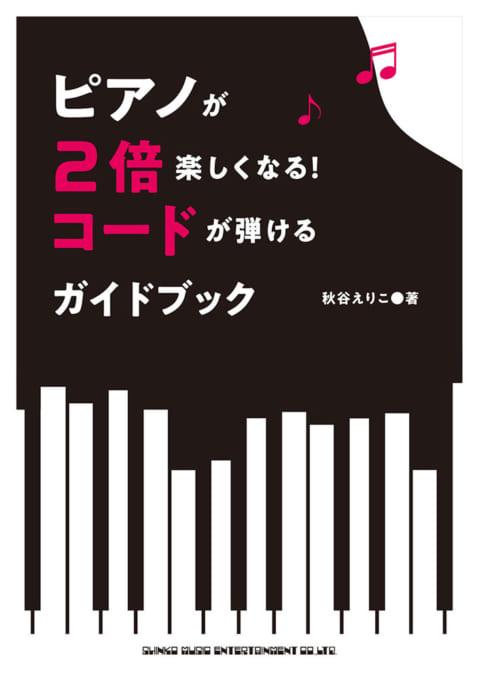 ピアノが2倍楽しくなる!コードが弾けるガイドブック