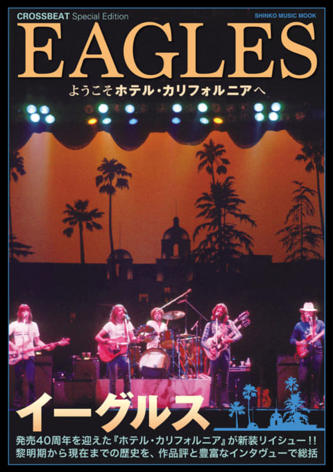 CROSSBEAT Special Edition イーグルス ようこそホテル・カリフォルニアへ<シンコー・ミュージック・ムック>