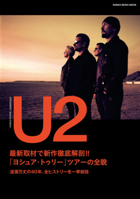 CROSSBEAT Special Edition U2<シンコー・ミュージック・ムック>