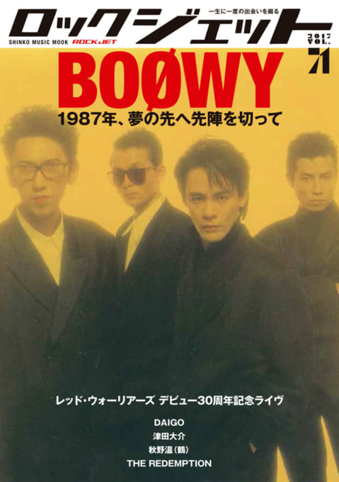 ロック・ジェット Vol.71<シンコー・ミュージック・ムック>