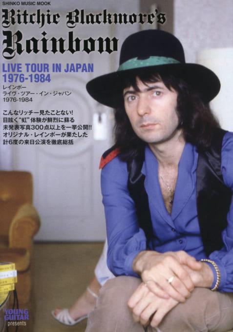 レインボー ライヴ・ツアー・イン・ジャパン 1976-1984<シンコー・ミュージック・ムック>