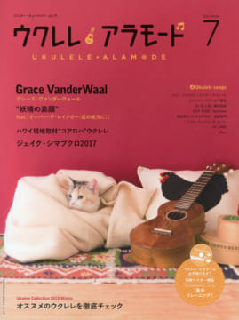 ウクレレ アラモード 7(CD付)<シンコー・ミュージック・ムック>