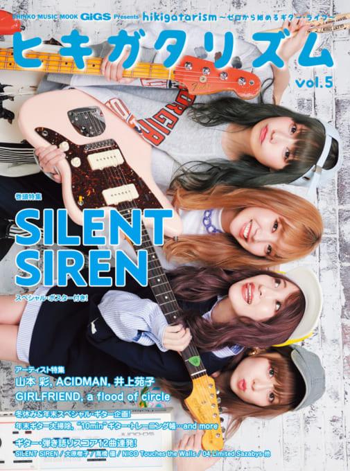 GiGS Presents ヒキガタリズム vol.5 ~ゼロから始めるギター・ライフ~<シンコー・ミュージック・ムック>